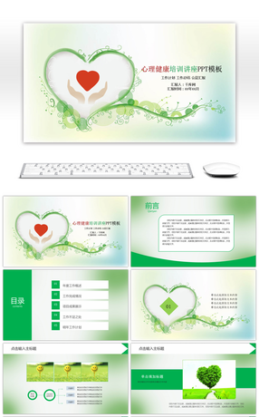 14 mental health powerpoint templates for unlimited download on pngtree 14 mental health powerpoint templates toneelgroepblik Image collections