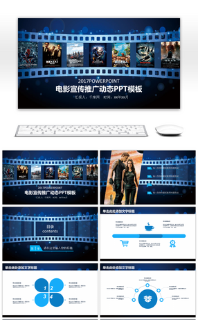 4905 annual conference award ceremony powerpoint templates for film publicity and promotion of tv media dynamic ppt template toneelgroepblik Choice Image