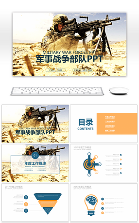 Awesome military war army ppt template for free download on pngtree military war army ppt template toneelgroepblik Image collections