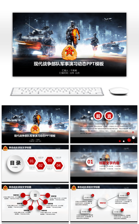 15 extension training powerpoint templates for unlimited download dynamic ppt template for military exercises of modern war troops toneelgroepblik Gallery
