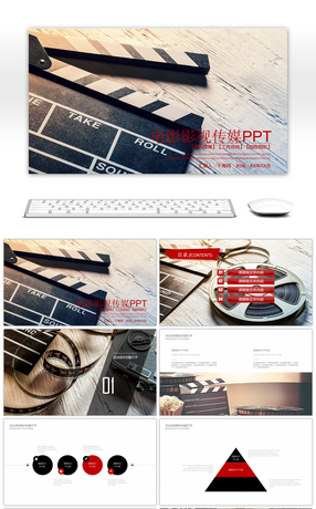 4905 annual conference award ceremony powerpoint templates for film photography working actor film ppt template toneelgroepblik Choice Image