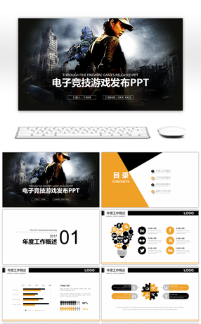 6 Video Game Powerpoint Templates For Unlimited Download On Pngtree