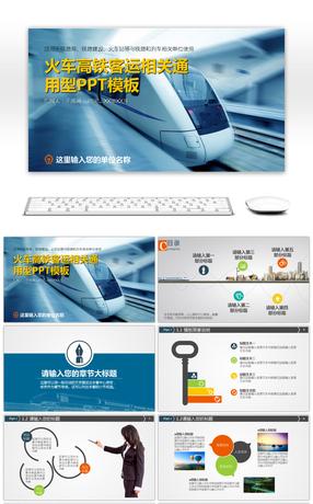 8 railway system powerpoint templates for unlimited download on pngtree 8 railway system powerpoint templates toneelgroepblik Choice Image