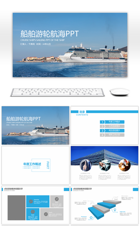 251 cold chain logistics powerpoint templates for free download ship shipping cruise liner ppt template toneelgroepblik Choice Image