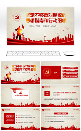 13748 party and government government powerpoint templates for the ppt template for the party construction work of the red classic grass roots party toneelgroepblik Choice Image