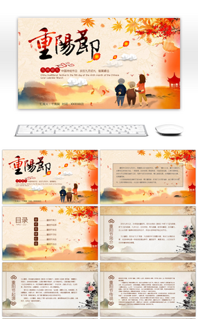 53 chongyang powerpoint templates for free download on pngtree chongyang festival 99 high festival care for the elderly ppt works toneelgroepblik Choice Image
