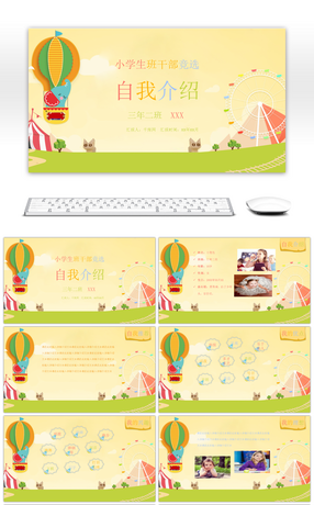 Awesome ppt template for primary school students for free download cartoon primary school class cadre campaign self introduction ppt template toneelgroepblik Image collections