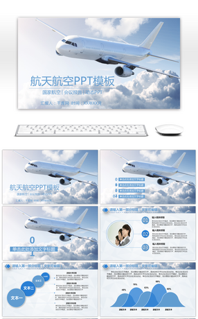 27 eastern airlines powerpoint templates for free download on pngtree china southern airlines work summary ppt template toneelgroepblik Choice Image