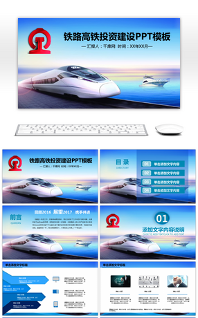 12674 clean and clean powerpoint templates for free download on railway high speed rail investment and construction conference report ppt template toneelgroepblik Choice Image