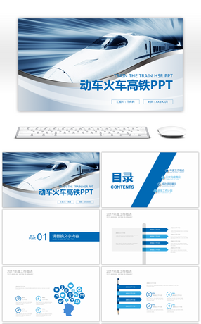 22 china railway powerpoint templates for unlimited download on pngtree ppt template for high speed rail transport of train train of creative train toneelgroepblik Choice Image