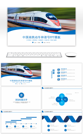 7755 large jar for liquor powerpoint templates for free download on ppt template for the report of chinas high speed rail harmony toneelgroepblik Choice Image