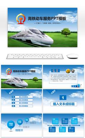 22 china railway powerpoint templates for unlimited download on pngtree the ppt template for the conference report of the simple railway high rail train toneelgroepblik Choice Image