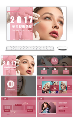 19+ Skin Care Products Powerpoint Templates for Unlimited