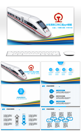 177 transport powerpoint templates for free download on pngtree page 5 railway high rail train conference report ppt template toneelgroepblik Images