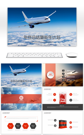 47 aircraft powerpoint templates for unlimited download on pngtree aircraft airline training program ppt template toneelgroepblik Image collections