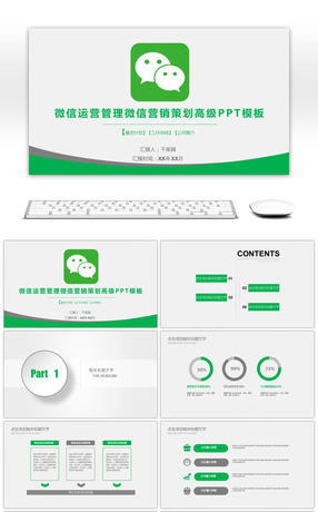 25 Wechat Powerpoint Templates For Unlimited Download On Pngtree