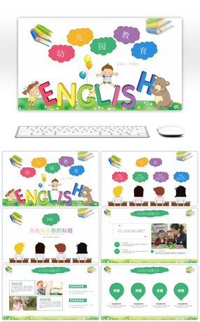 Awesome summing up ppt template during the year of early childhood cute cartoon wind kindergarten growth education ppt template toneelgroepblik Image collections
