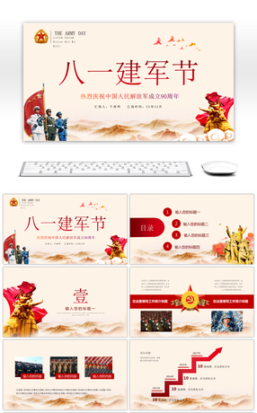 188 army powerpoint templates for free download on pngtree the ppt template for party and government organs of the red eighth day army festival toneelgroepblik Images