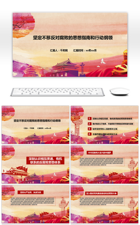 188 liberation army powerpoint templates for free download on unswervingly anti corruption party building ppt template toneelgroepblik Choice Image