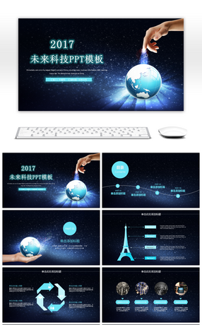 Awesome technology change future atmospheric business technology future science and technology large data information technology cloud computing ppt template toneelgroepblik Images
