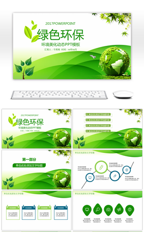 78 Environment Powerpoint Templates For Unlimited Download On Pngtree
