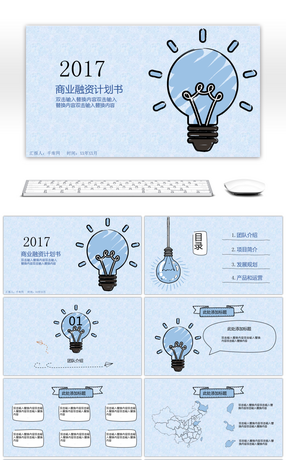 1491 corporate philosophy powerpoint templates for free download on hand painted blue business plan marketing plan ppt template toneelgroepblik Choice Image