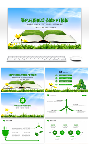 2 Low Carbon Energy Saving Powerpoint Templates For Unlimited