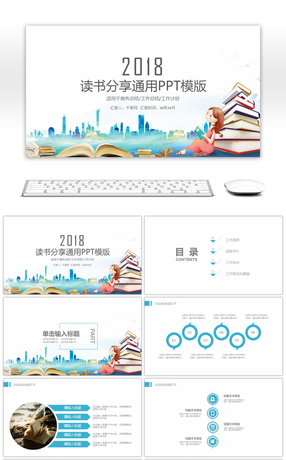 4922 teach a lesson powerpoint templates for free download on reading good books reading reading learning and training dynamic ppt templates toneelgroepblik Gallery