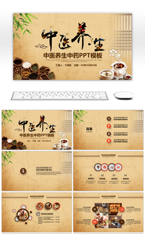 Traditional Chinese medicine PPT template for traditional Chinese Medicine