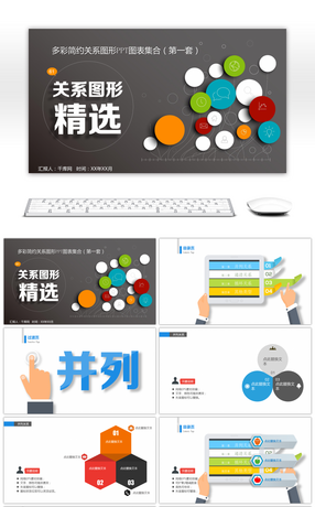 374 Graphic Powerpoint Templates For Unlimited Download On Pngtree