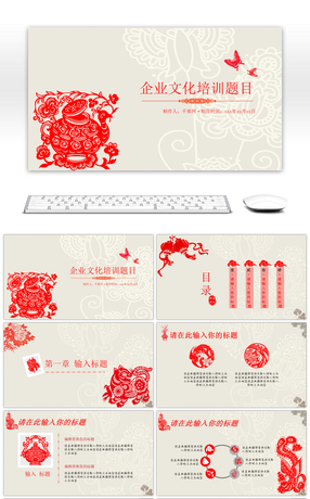 Awesome chinese wind blue and elegant simple ppt template for free chinese wind paper cut enterprise culture training ppt template toneelgroepblik Gallery