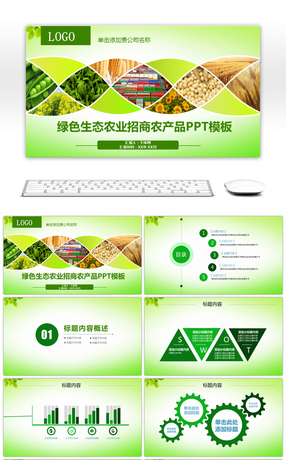 119 Agriculture Powerpoint Templates For Unlimited Download On Pngtree