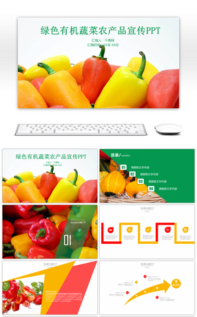 14 organic vegetables powerpoint templates for unlimited download green organic vegetable agricultural products publicity ppt toneelgroepblik Choice Image