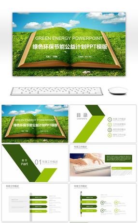 environmental protection plan template - 58 decorate powerpoint templates for unlimited download