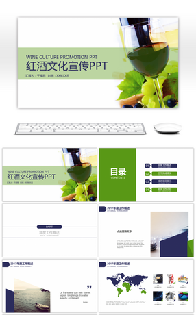 13 vineyard powerpoint templates for unlimited download on pngtree simple wine wine sales wine culture publicity ppt template toneelgroepblik Images