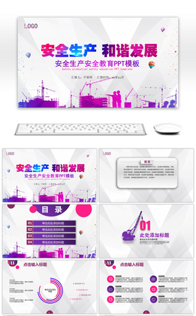 2903 foreign language training powerpoint templates for free safety production safety education ppt template toneelgroepblik Image collections
