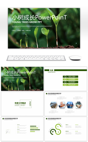 174 board powerpoint templates for unlimited download on pngtree reading and learning education small tree growth parent ppt template toneelgroepblik Images