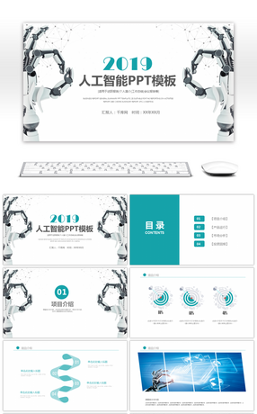 32 robot powerpoint templates for unlimited download on pngtree work report ppt template for artificial intelligent industrial robot toneelgroepblik Gallery