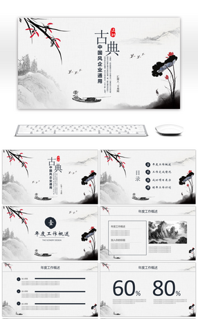 Awesome science fiction game style work report ppt template for classical chinese wind work report business plan general ppt template toneelgroepblik Images
