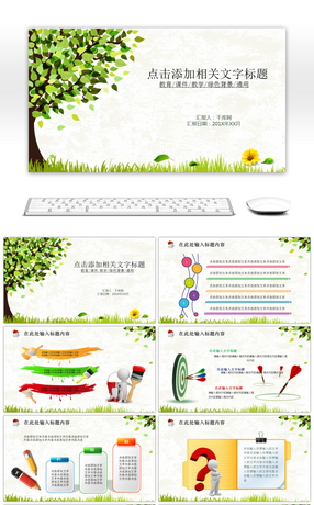 13748 party and government government powerpoint templates for green grass and tree teaching courseware ppt template toneelgroepblik Choice Image