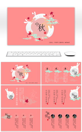 286 mid autumn powerpoint templates for unlimited download on pngtree 286 mid autumn powerpoint templates toneelgroepblik Image collections