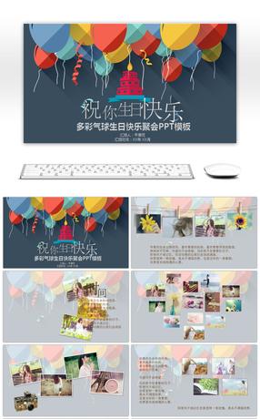 48 happy birthday powerpoint templates for unlimited download on 48 happy birthday powerpoint templates toneelgroepblik Image collections