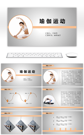 Awesome female yoga health ppt template for free download on pngtree grey gradual simplified yoga ppt template toneelgroepblik Image collections