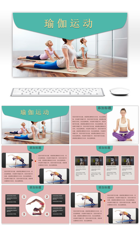 The pink simple yoga club promotes the PPT template