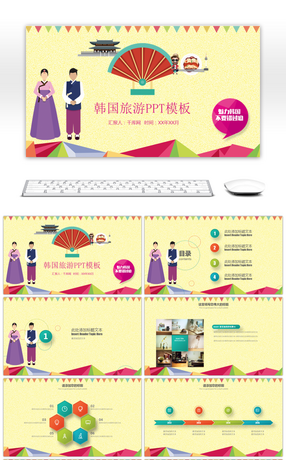65 travel agency powerpoint templates for unlimited download on pngtree korean cultural tourism scenery introduces the korean ppt template toneelgroepblik Image collections