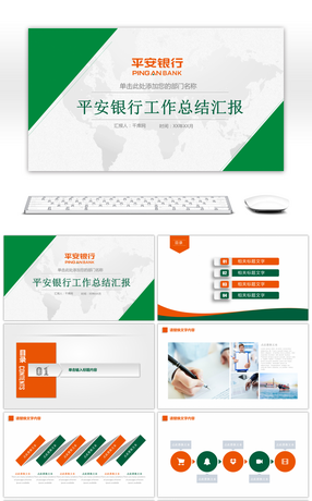 8 china039s peace powerpoint templates for unlimited download on china ping an and ping an bank work summary report ppt template toneelgroepblik Image collections