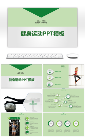Micro stereoscopic green health campaign to publicize PPT template