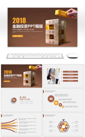 971 investment powerpoint templates for free download on pngtree financial financing venture capital investment road project financing ppt template toneelgroepblik Image collections
