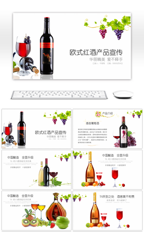 3 red wine template powerpoint templates for unlimited download on european style red wine products to publicize ppt toneelgroepblik Images