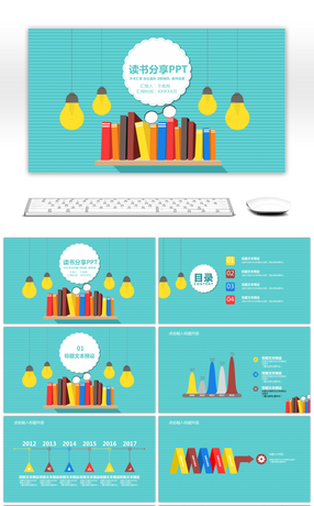 3932 programme book meeting powerpoint templates for free color book reading sharing dynamic ppt template toneelgroepblik Gallery
